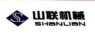 武汉山联机械设备有限公司
