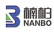 深圳市楠柏环境污水处理有限公司