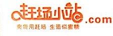[工商信息]广东网贸港电子商务有限公司的企业信用信息变更如下
