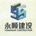 [工商信息]东莞市永顺建设工程有限公司的企业信用信息变更如下
