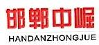 [工商信息]邯郸市中崛贸易有限公司的企业信用信息变更如下