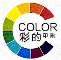 [工商信息]广州市彩的包装制品有限公司的企业信用信息变更如下