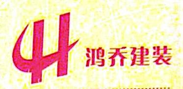 北京鸿乔建筑装饰工程有限公司