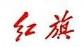 银川大世界红旗汽车销售有限公司