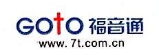 福音通科技通讯(深圳)有限公司