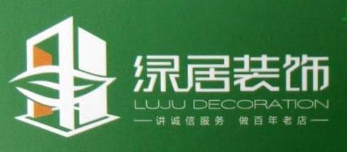 [工商信息]东莞市绿居装饰设计工程有限公司的企业信用信息变更如下