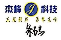 嘉兴杰峰信息科技有限公司