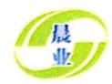 [工商信息]深圳市晨业电子有限公司的企业信用信息变更如下
