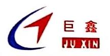 [工商信息]北京巨鑫华瑞纸业机械制造厂的企业信用信息变更如下