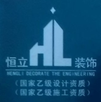 杭州恒立建筑装饰工程有限公司