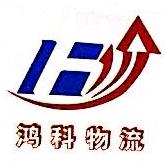 上海鸿科物流有限公司
