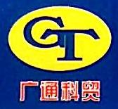 [工商信息]甘肃广通科贸有限责任公司的企业信用信息变更如下