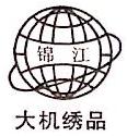 绍兴锦江绣品有限公司