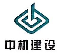 [工商信息]中国机械工业建设深圳有限公司的企业信用信息变更如下