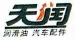 [工商信息]锦州天润经贸有限公司的企业信用信息变更如下