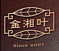 湖南金湘叶茶业股份有限公司