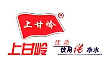 深圳市上甘岭饮料有限公司