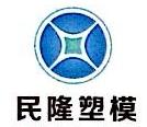 台州市民隆塑模有限公司