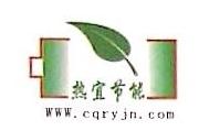 重庆热宜节能技术有限公司