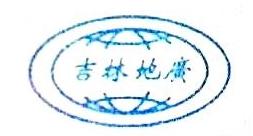 [工商信息]吉林省蓝田机械化凿岩工程公司的企业信用信息变更如下