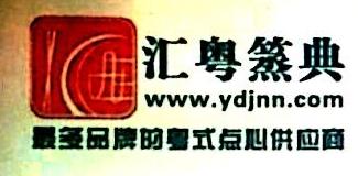 广州汇粤蒸典食品有限公司