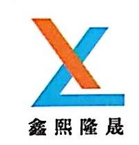 深圳市鑫熙隆晟科技有限公司