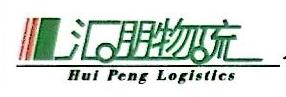 重庆市汇朋物流有限公司