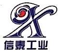 [工商信息]深圳市信泰工业自动化设备有限公司的企业信用信息变更如下