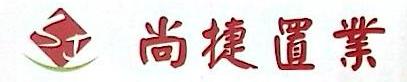 深圳市尚捷置业有限公司