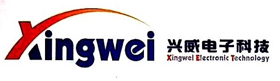 [工商信息]南宁市兴威电子科技有限公司的企业信用信息变更如下