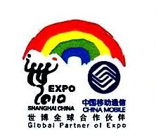 中国移动通信集团江苏有限公司灌南分公司