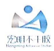 深圳市宏发自动封口胶袋有限公司
