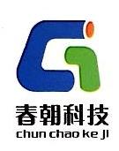 [工商信息]云南春朝科技有限公司的企业信用信息变更如下
