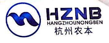 [工商信息]杭州农本贸易有限公司的企业信用信息变更如下