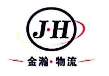 [工商信息]广州金瀚物流服务有限公司的企业信用信息变更如下