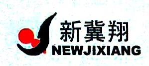 石家庄新冀翔化工商贸有限公司