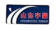 [工商信息]山东宇豪工贸有限公司的企业信用信息变更如下