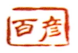 江西百彦实业有限公司
