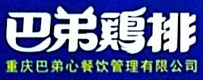 重庆巴弟心餐饮管理有限公司