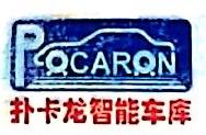 [工商信息]北京扑卡龙机电设备有限责任公司的企业信用信息变更如下