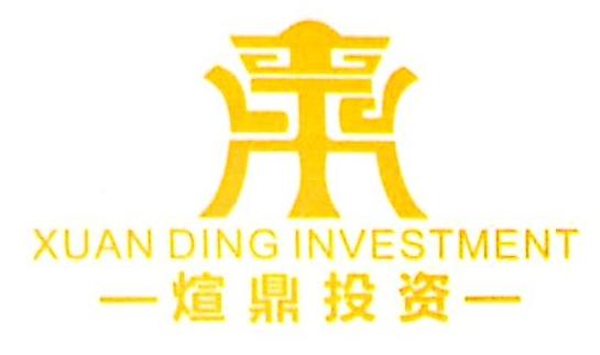 [工商信息]广州煊鼎投资管理有限公司的企业信用信息变更如下
