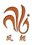 [工商信息]衢州凤朝金柏丽百货有限公司的企业信用信息变更如下