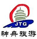 锦州市神舟国际旅行社有限公司
