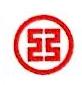 中国工商银行股份有限公司玉山支行
