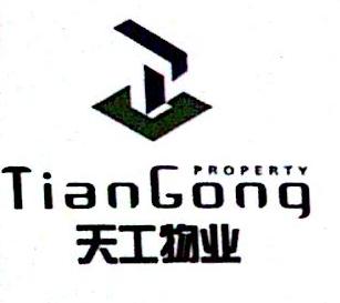 [工商信息]绍兴县天工物业经营有限公司的企业信用信息变更如下