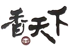 [工商信息]四川香天下餐饮管理有限公司的企业信用信息变更如下