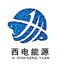 新疆西电能源有限公司