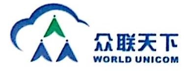 重庆众联天下实业有限公司