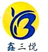 福州鑫三悦食品有限公司