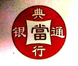 珠海市银通典当行有限责任公司